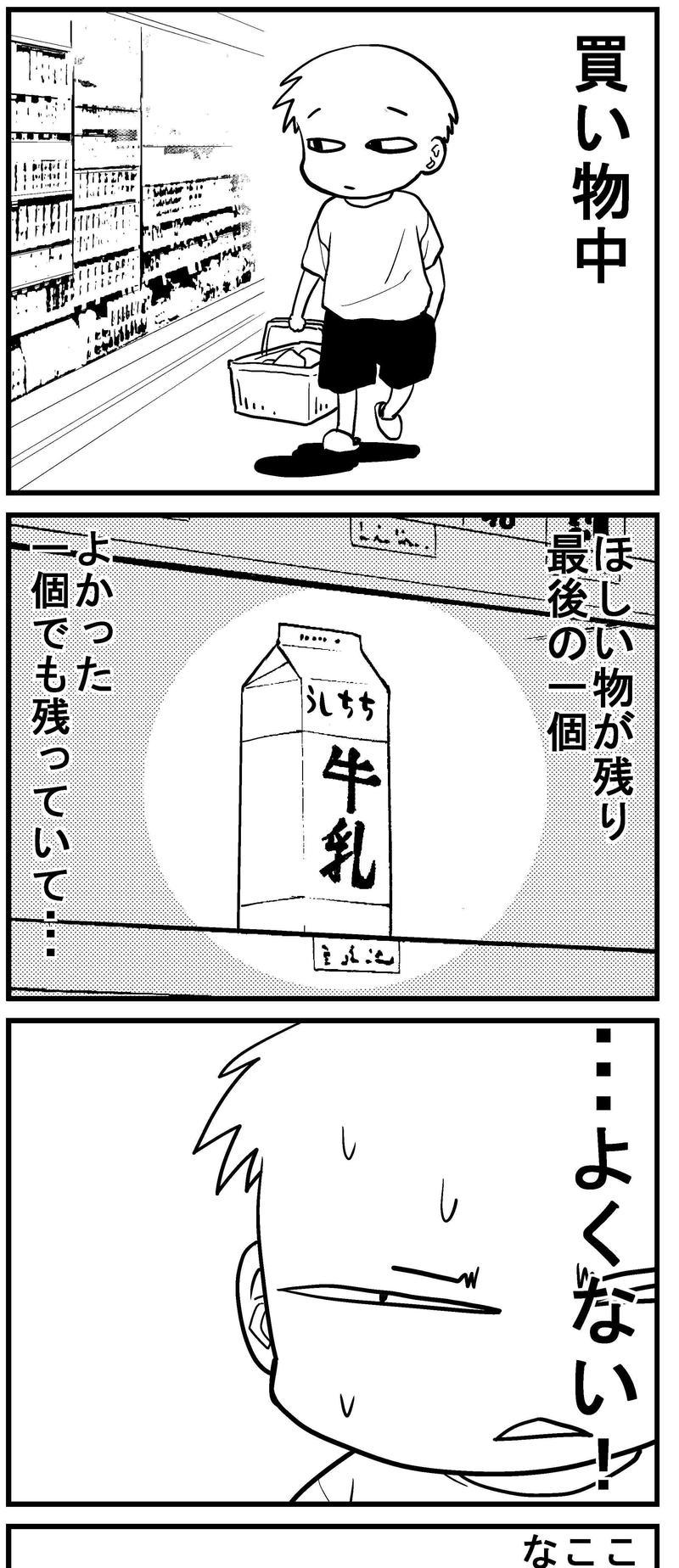 深読みくん 第5話 早いもの勝ち!