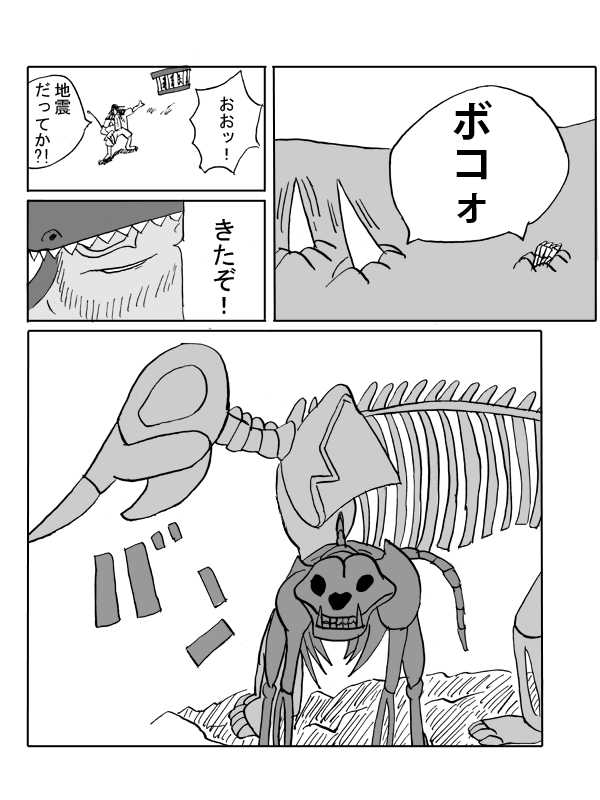 第28話: 骨格