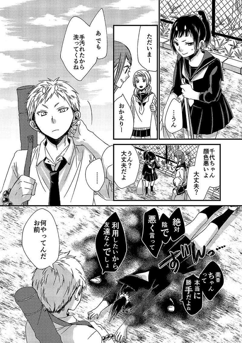 鬼と私の青春奇譚 第1話