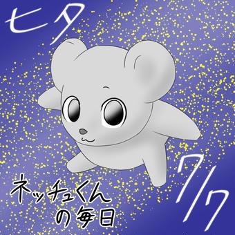 七夕ネッチュ2019