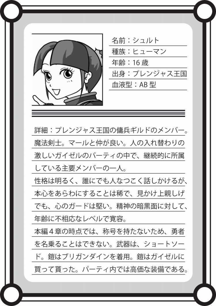 【キャラ紹介】シュルト