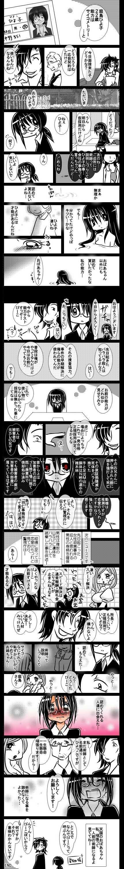 特能研01 -新米サイコメトラー-