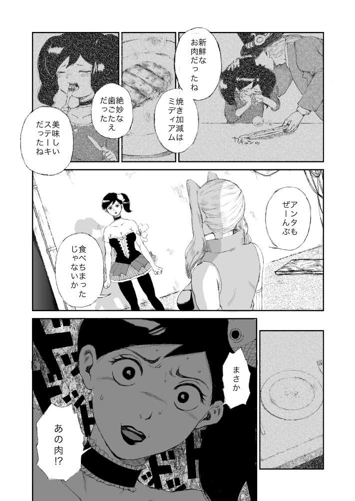 ラズベリー・ライチ 前編
