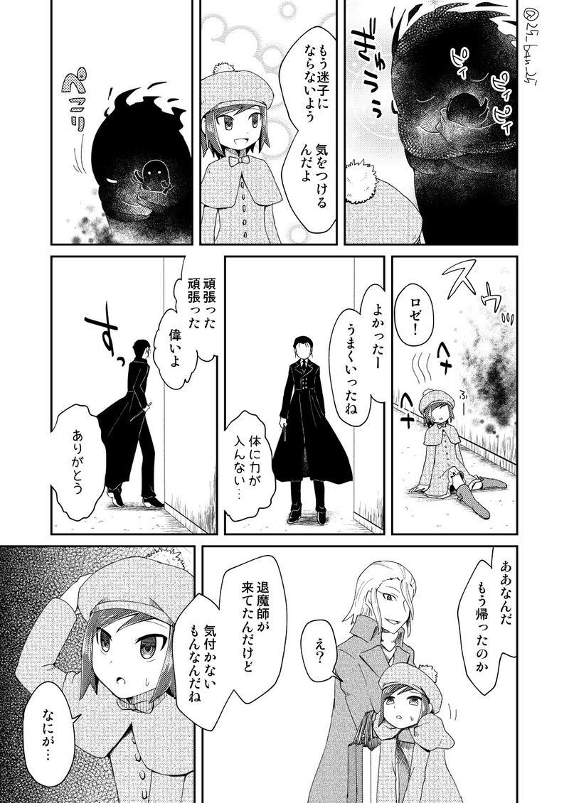 悪魔と少女の漫画 第12話