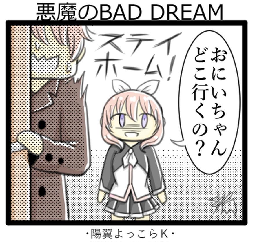 1コマ劇場「悪魔のBAD DREAM その1」