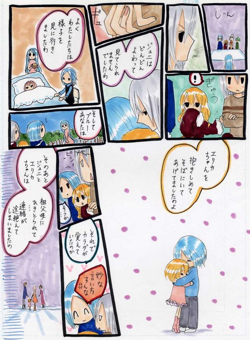雪ん子さん-16-前編