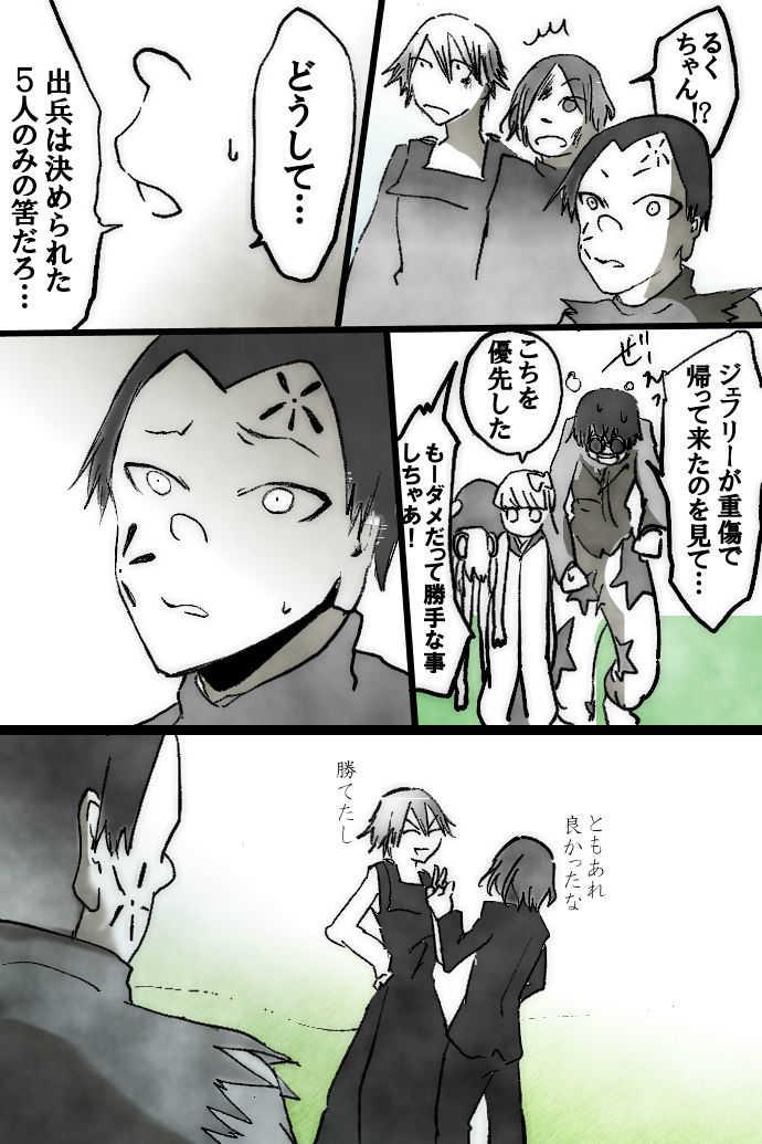 No.21「天満 韋氷」