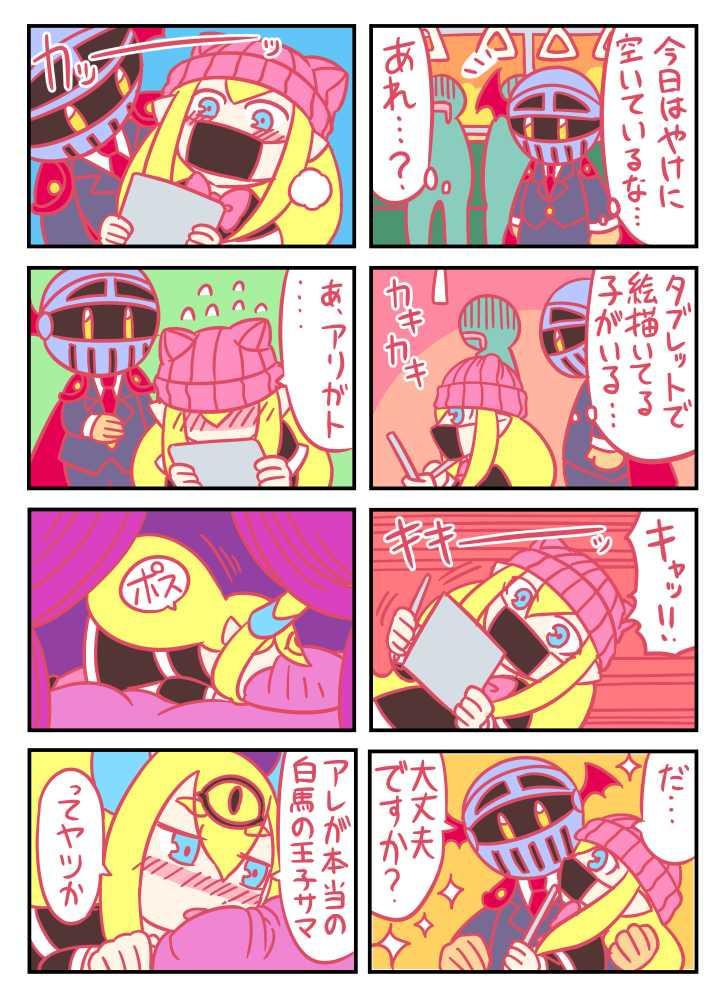 城勤めとフリードラゴン5~8