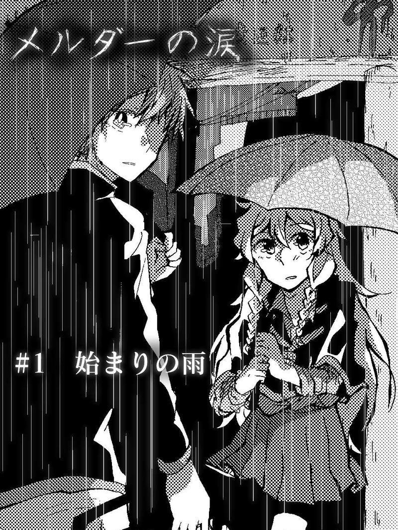 #1  始まりの雨