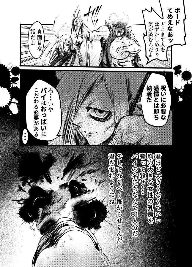 02 削乳の呪い