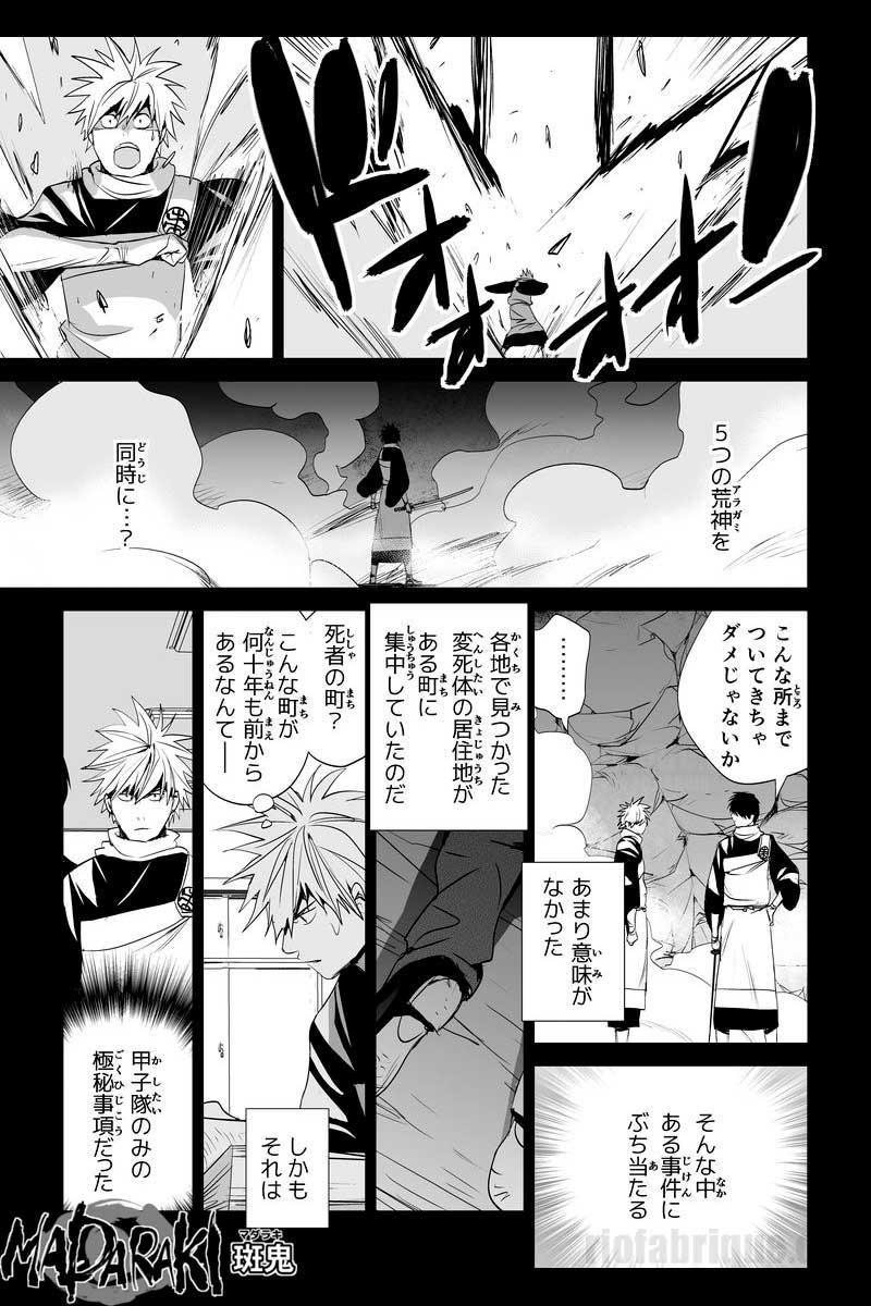 MADARAKI -斑鬼- #59 リカージョン(1)