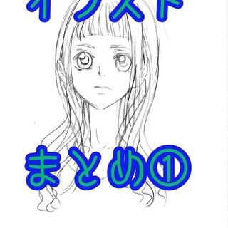 イラストまとめ、1(白黒 100枚)