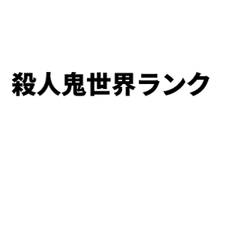 殺人鬼世界ランク!