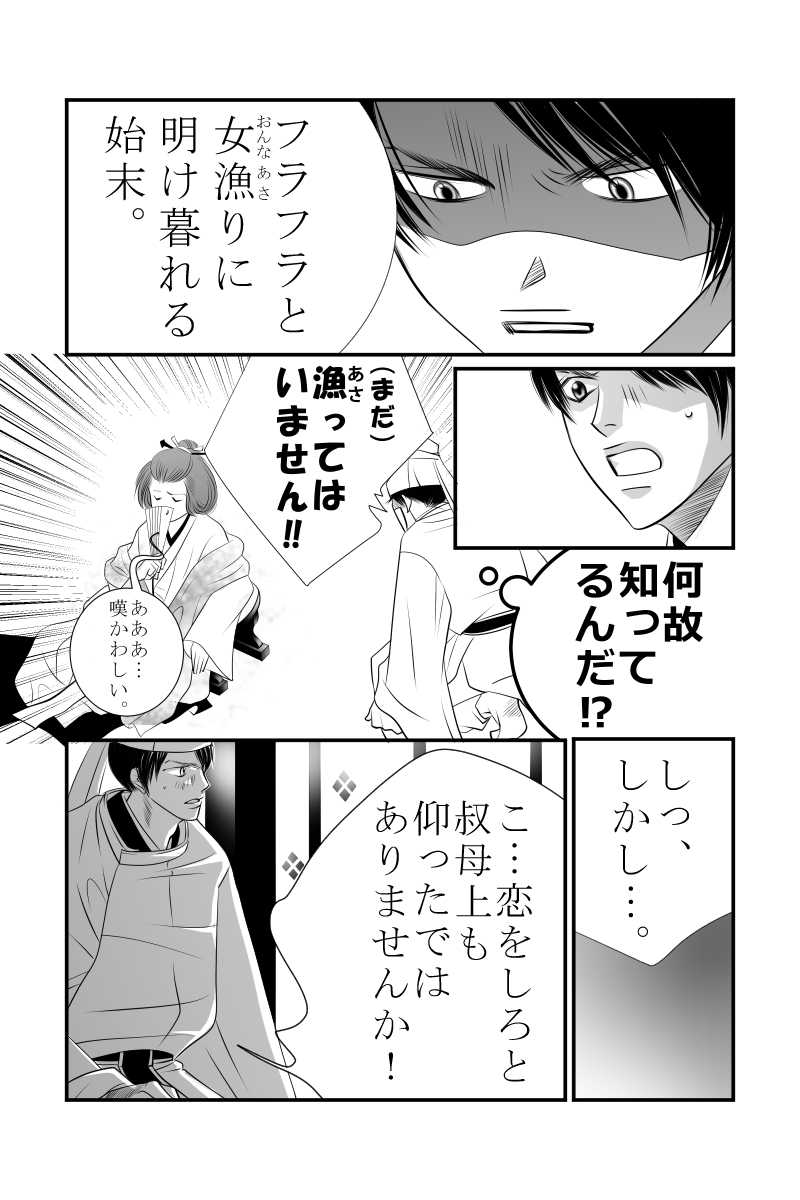 The万葉歌謡ショー 第八話
