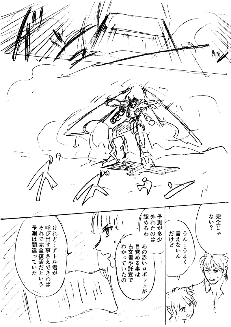 ep_003 デウス・エクス・マキナ【機械仕掛けの神】