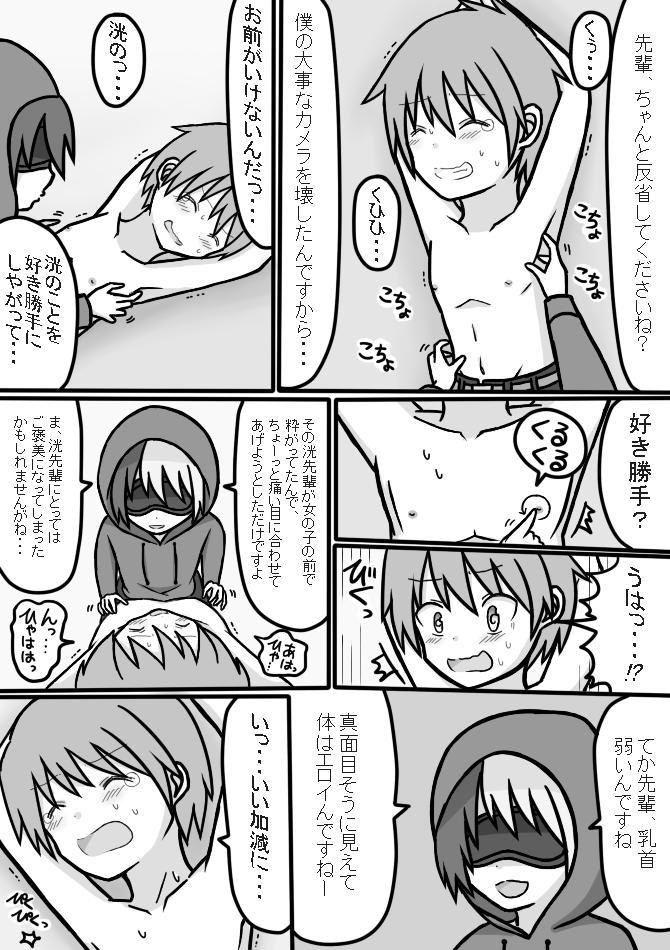9.隠れ好き