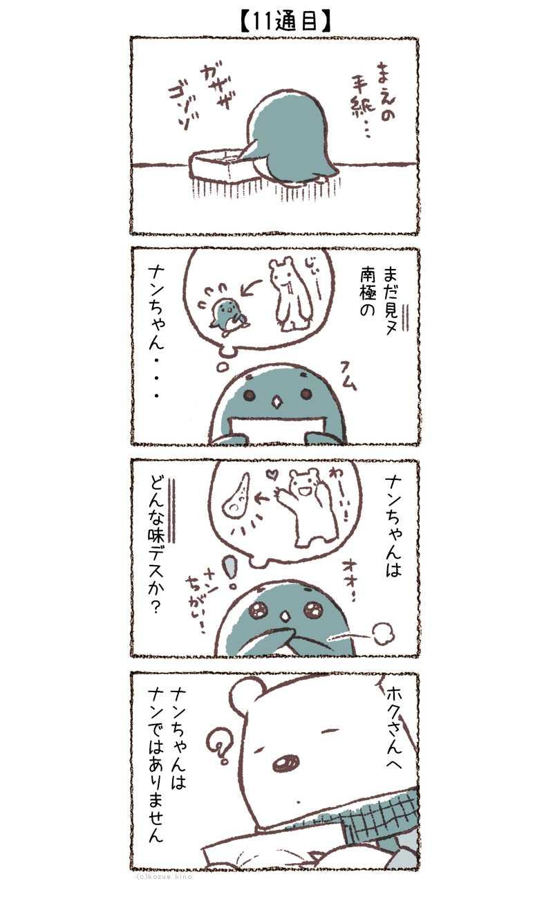 9通目~12通目