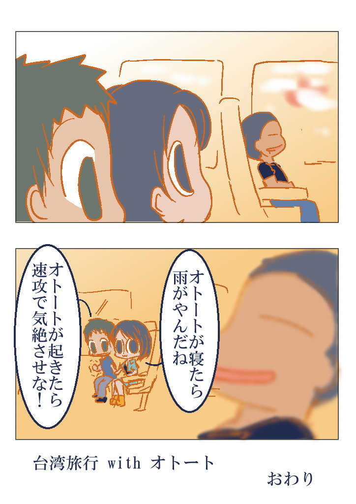 №59 台湾に行くみなも with オトート 後編
