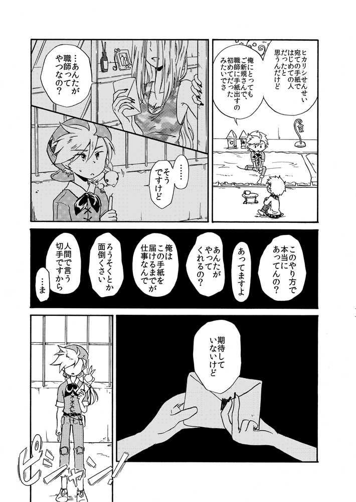 5話『know』(11/3:7p追加)