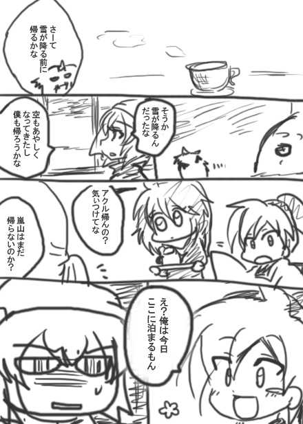 94話・らくがき漫画