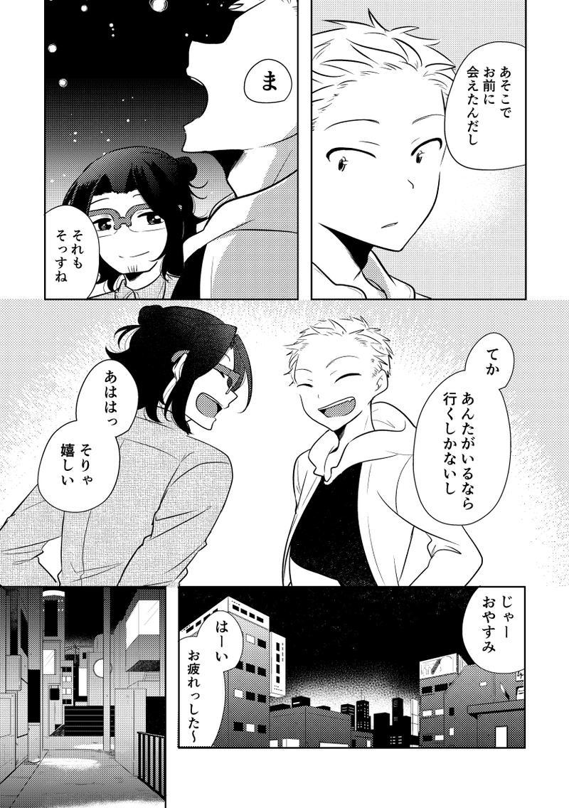 紫陽花さん8話