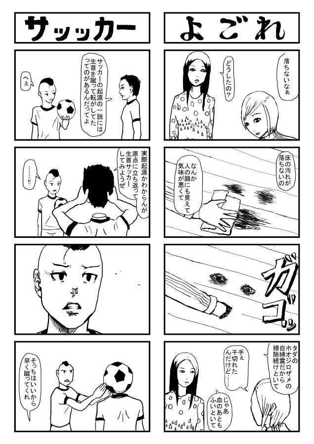 一話(不徳の魔女と頭の軽い高校生)