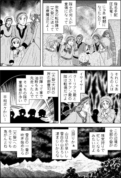 第一章「竜王国と竜人たち」