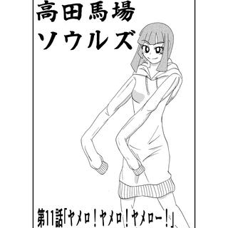 第11話「ヤメロ!ヤメロ!ヤメロー!」