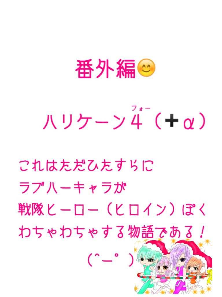 番外編☆ハリケーン4(フォー)