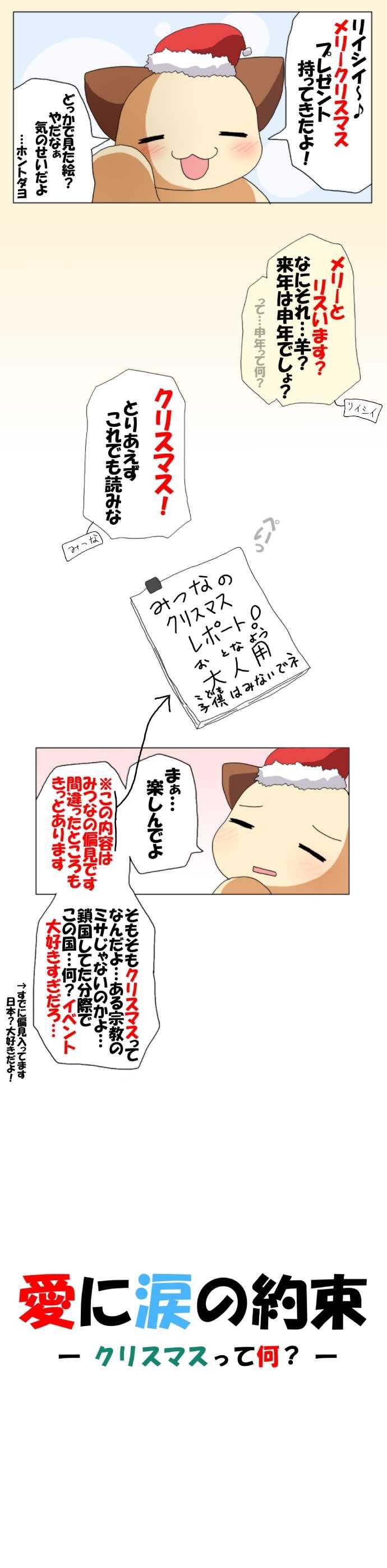 番外「クリスマスって何?」