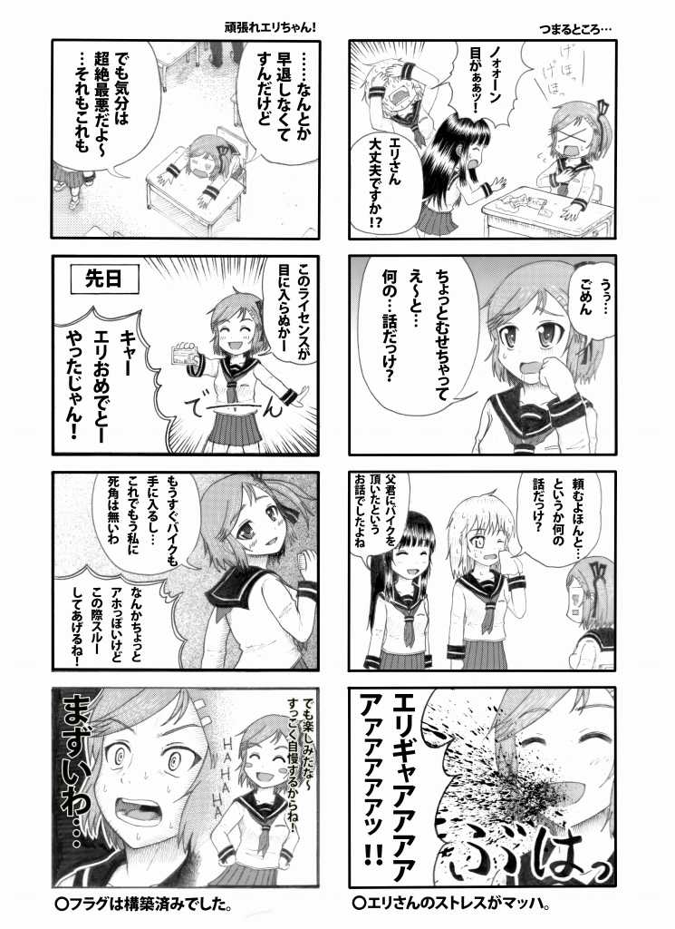 アン・フェイバリット・バイクちゃん!!?その3