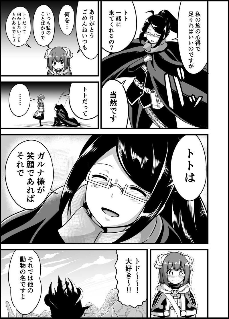 勇者と魔王のアフター11