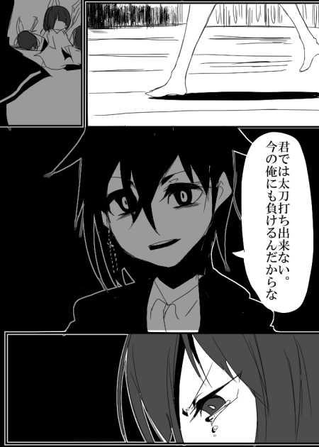 序章:ジャック編