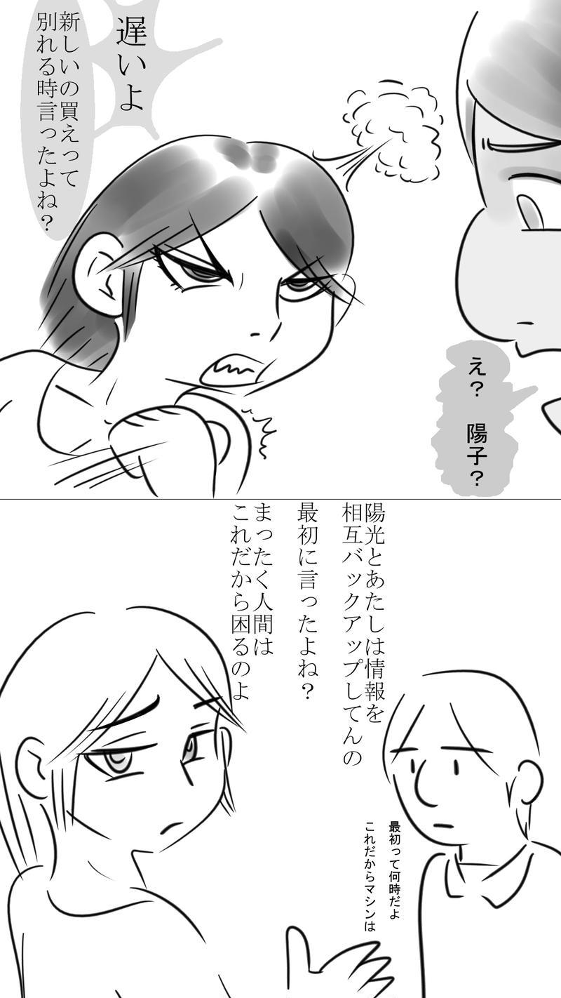 第17話 マコちゃん誕生