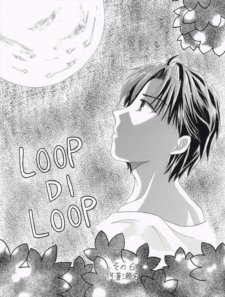 LOOP DI LOOP その6