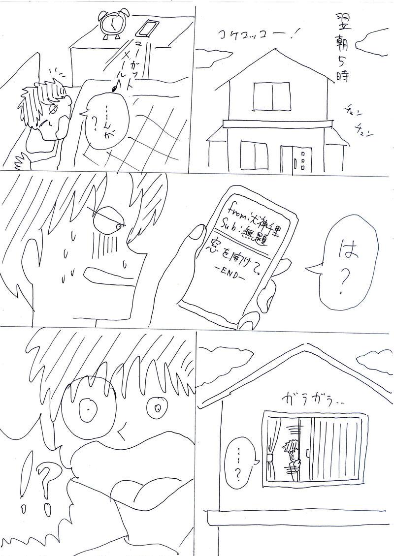 エピローグ(最終自爆テロ)