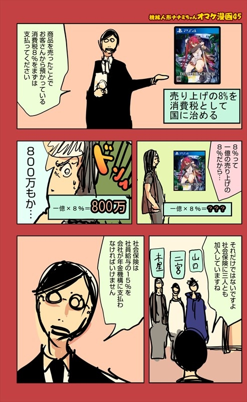【45話】祝単行本化WEB漫画「機械人形ナナミちゃん」