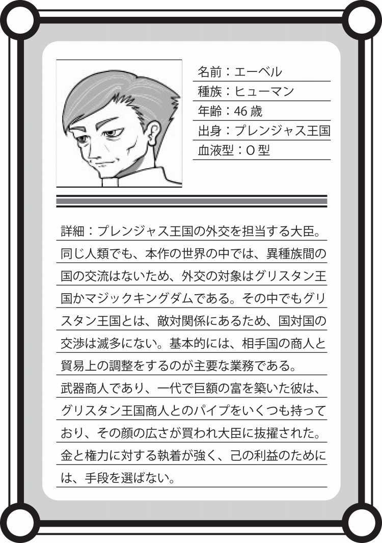 【キャラ紹介】エーベル