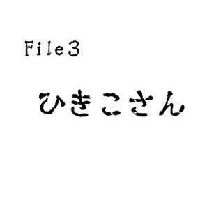 File3 ひきこさん
