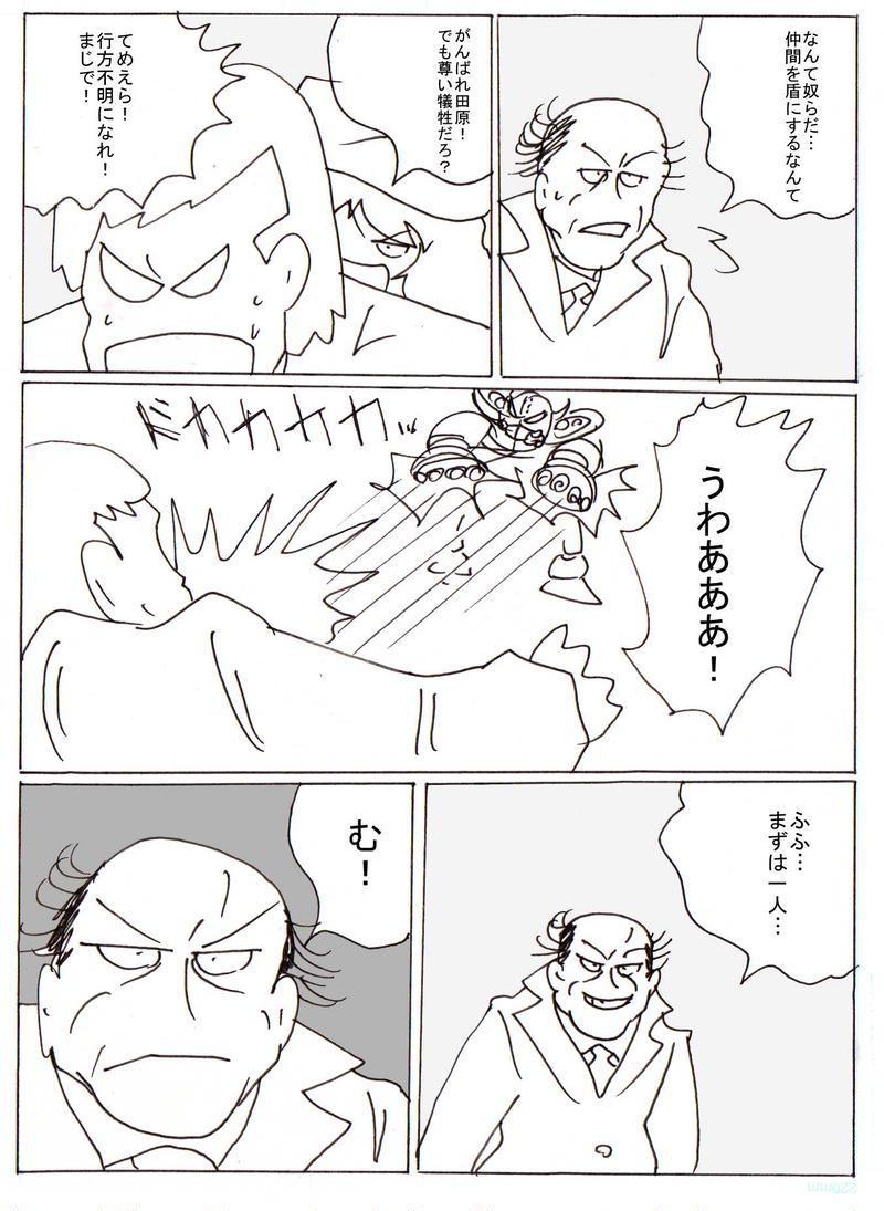 チャン老師「第9話・金は時なり」