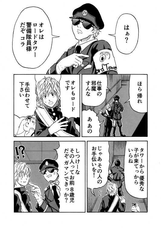 ■第8話■実践