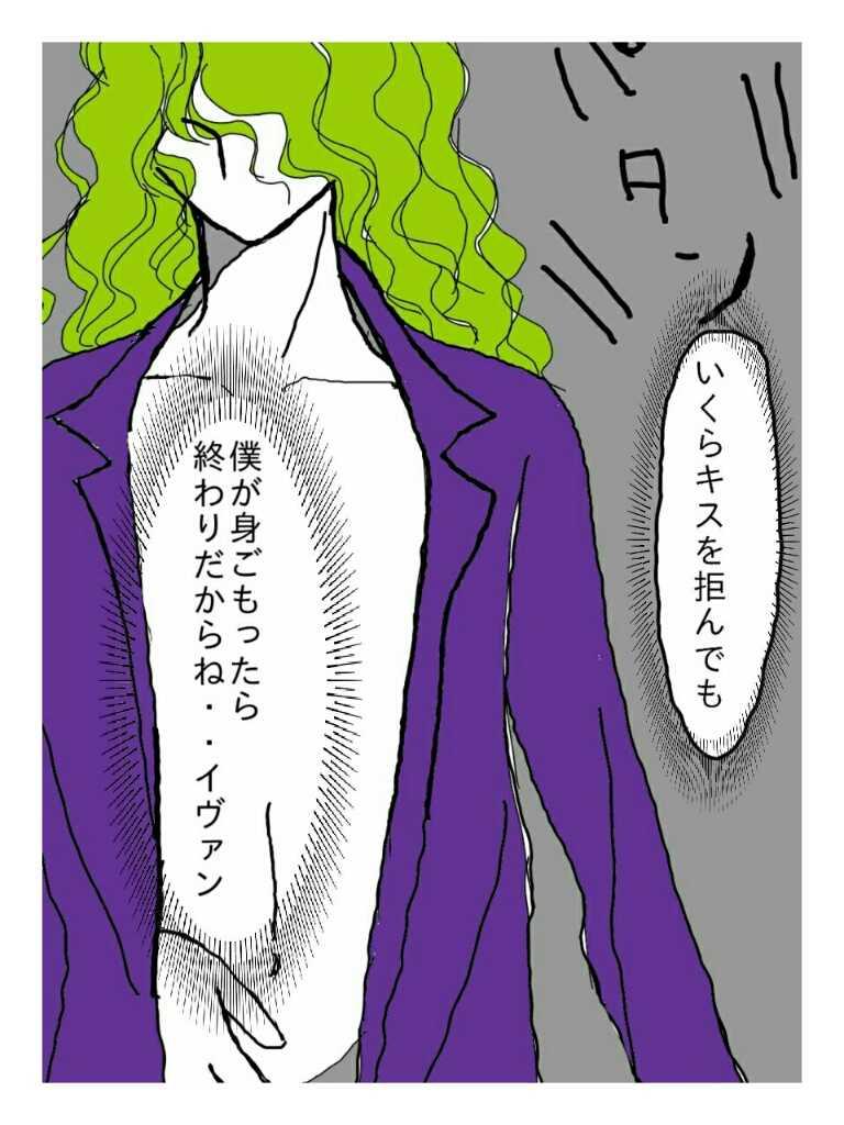 ヴァンパイア星人92