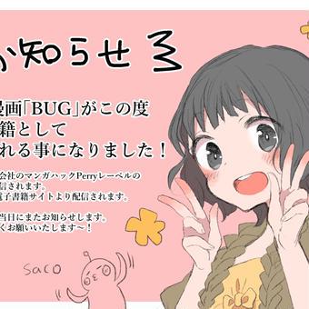 「BUG」電子書籍化のお知らせ