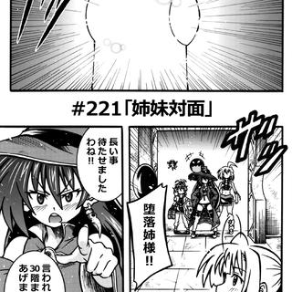 #221「姉妹対面」