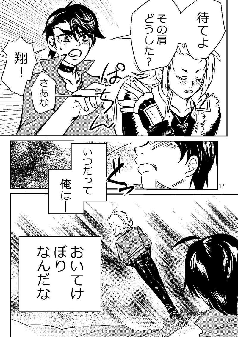 ともひび!~カラメル~第2話