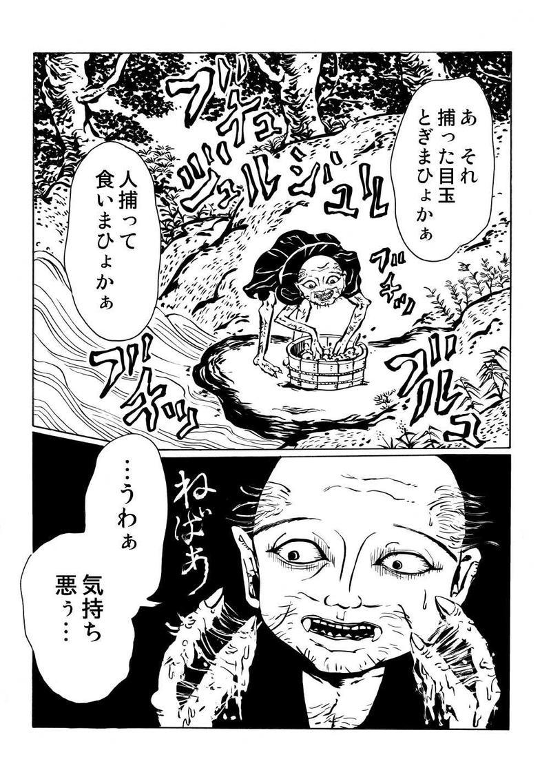 第五十夜:小豆洗いの憂鬱
