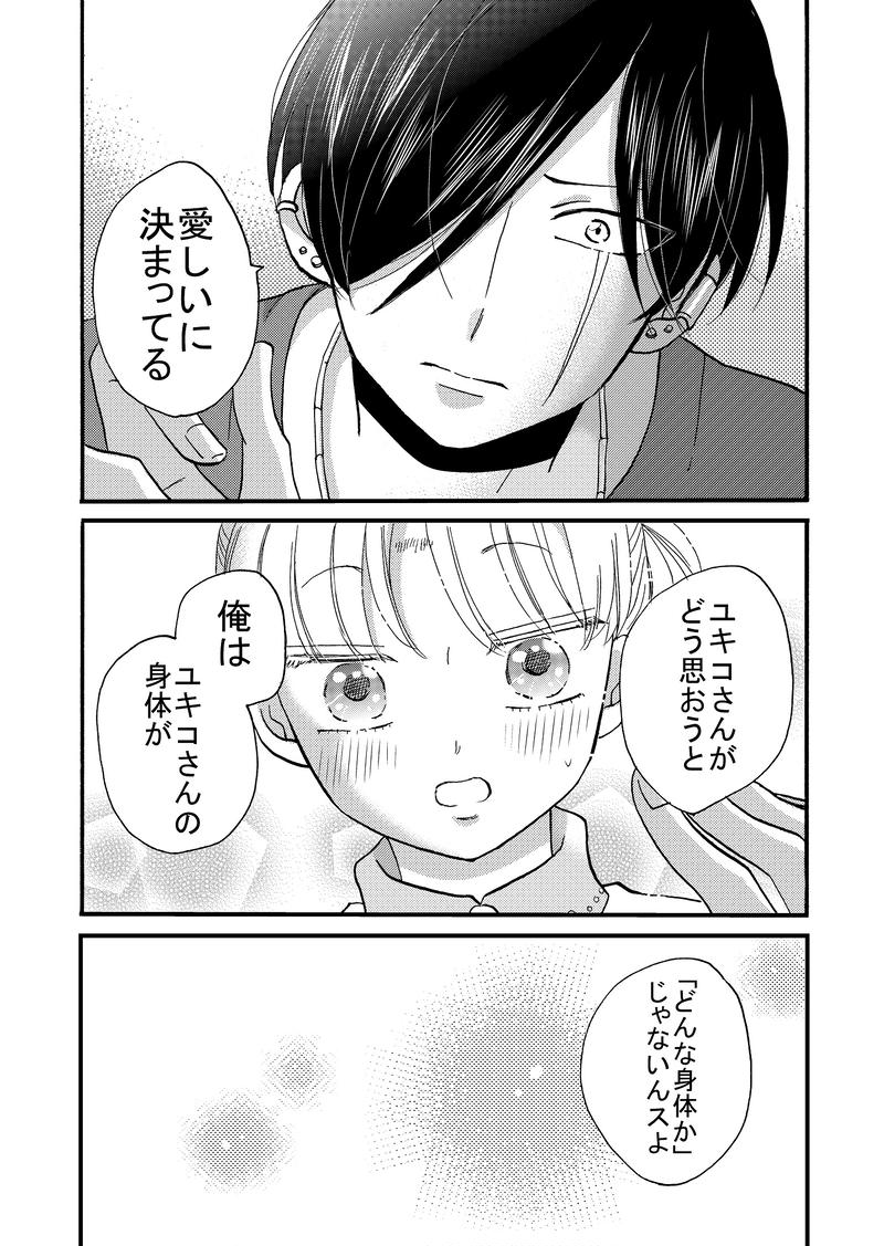 水着を買いに②(後半)