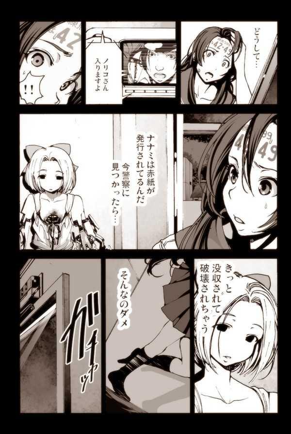 第5話「ロボコンファイト中編」