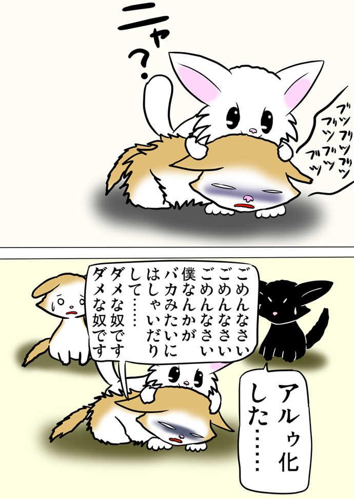 ミーのおもちゃ箱525話~第530話