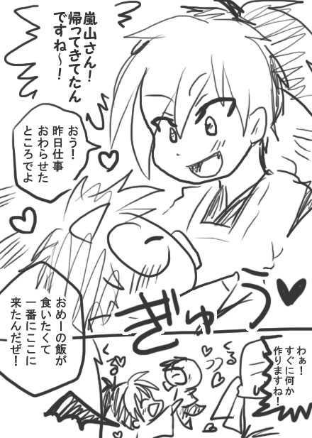 4話・らくがき漫画